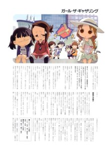 Rating: Safe Score: 1 Tags: chibi megane tanaka_kunihiko text User: Riven