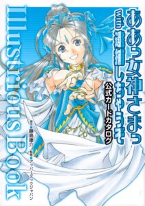 Rating: Safe Score: 3 Tags: ah_my_goddess belldandy fujishima_kousuke User: minakomel