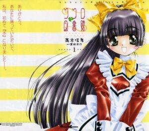 Rating: Safe Score: 2 Tags: kokoro_(kokoro_toshokan) kokoro_toshokan maid takagi_nobuyuki User: Radioactive