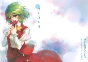 Rating: Safe Score: 8 Tags: kazami_yuuka nokishita touhou User: konstargirl