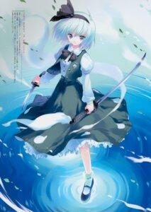 Rating: Safe Score: 18 Tags: fancy_fantasia konpaku_youmu touhou ueda_ryou User: tcsww12345