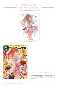 Rating: Safe Score: 4 Tags: masamune-kun_no_revenge tiv User: Twinsenzw