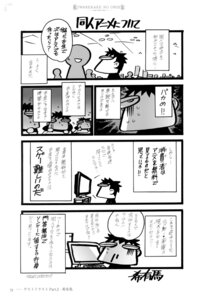 Rating: Safe Score: 4 Tags: 4koma keuma kowarekake_no_orgel monochrome User: crim