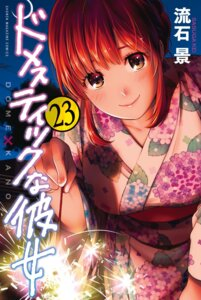 Rating: Questionable Score: 14 Tags: domestic_na_kanojo sasuga_kei tachibana_hina yukata User: kiyoe