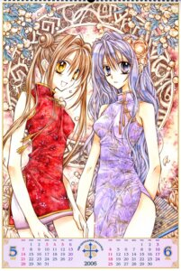 Rating: Safe Score: 7 Tags: amamiya_ushio calendar chinadress otomiya_haine shinshi_doumei_cross tanemura_arina User: syaoran-kun