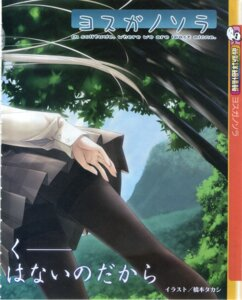 Rating: Safe Score: 2 Tags: bleed_through hashimoto_takashi kasugano_sora seifuku sphere yosuga_no_sora User: Komori_kiri