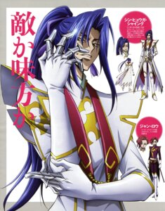 Rating: Safe Score: 6 Tags: akito_the_exiled code_geass jean_reaux male shin_hyuuga_shaingu User: Aurelia