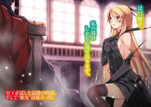 Rating: Safe Score: 41 Tags: dress refeia seiken_tsukai_no_world_break thighhighs User: kiyoe