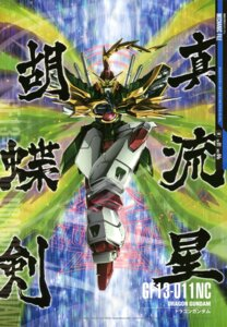 Rating: Safe Score: 15 Tags: dragon_gundam g_gundam gundam maeda_seimei mecha User: Radioactive