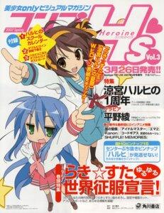 Rating: Safe Score: 4 Tags: horiguchi_yukiko izumi_konata lucky_star seifuku suzumiya_haruhi suzumiya_haruhi_no_yuuutsu User: admin2