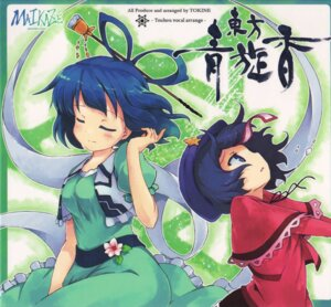 Rating: Safe Score: 14 Tags: disc_cover kaku_seiga maikaze miyako_yoshika tokine touhou User: akusiapa