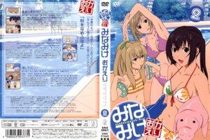Rating: Safe Score: 9 Tags: bikini cleavage disc_cover minami_chiaki minami_haruka minami_kana minami-ke swimsuits User: Radioactive
