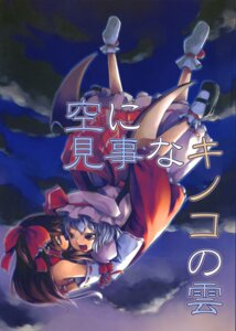Rating: Safe Score: 4 Tags: hakurei_reimu katamichi_kippu mikage_sekizai remilia_scarlet touhou User: Davison