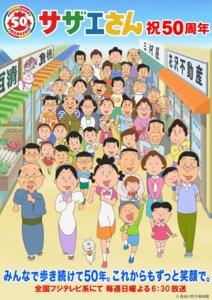 Rating: Safe Score: 4 Tags: business_suit fuguta_masuo fuguta_sazae fuguta_tarao hanazawa_hanako isasaka_jinroku isasaka_karu isasaka_nanbutsu isasaka_ukie isono_fune isono_katsuo isono_namihei isono_wakame japanese_clothes megane nakajima_hiroshi namino_ikura namino_norisuke namino_taiko neko nozawa_rika oozora_kaori sazae_san seifuku sweater tagme tama_(sazae_san) yukata User: saemonnokami