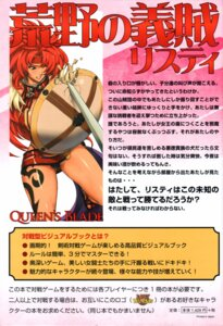 Rating: Safe Score: 4 Tags: eiwa queen's_blade risty User: YamatoBomber