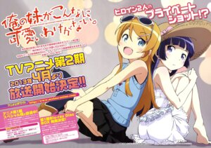 Rating: Safe Score: 38 Tags: dress gokou_ruri kousaka_kirino ore_no_imouto_ga_konnani_kawaii_wake_ga_nai summer_dress yonezawa_masaru User: Jigsy
