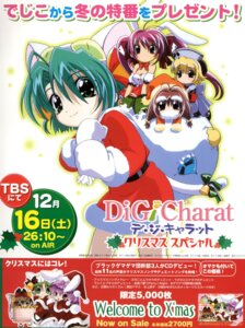 Rating: Safe Score: 3 Tags: christmas dejiko di_gi_charat koge_donbo puchiko pyocola_analogue_iii rabi_en_rose User: Riven