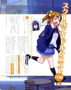 Rating: Safe Score: 16 Tags: kiyose_akame kousaka_honoka love_live! otono_natsu seifuku sonoda_umi User: drop