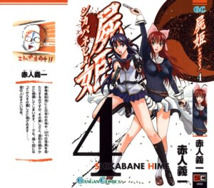 Rating: Safe Score: 5 Tags: akahito_yoshiichi hoshimura_makina seifuku shikabane_hime yamagami_itsuki User: Radioactive