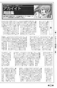 Rating: Safe Score: 2 Tags: akaiito hal hatou_kei monochrome scanning_artifacts text User: Waki_Miko