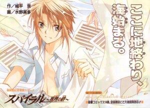 Rating: Safe Score: 1 Tags: eita_mizuno jpeg_artifacts male narumi_ayumu spiral User: Yoshitsune