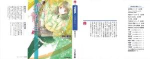 Rating: Safe Score: 5 Tags: hikaru_ga_chikyuu_ni_itakoro seifuku takeoka_miho thighhighs User: Radioactive