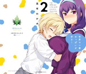 Rating: Safe Score: 19 Tags: breast_hold konbu_wakame seifuku sekai_de_ichiban_oppai_ga_suki! tagme yuri User: kiyoe