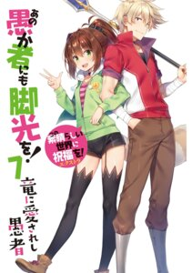Rating: Safe Score: 14 Tags: ano_orokamono_ni_mo_kyakkou_wo! kono_subarashii_sekai_ni_shukufuku_wo! yuuki_hagure User: kiyoe