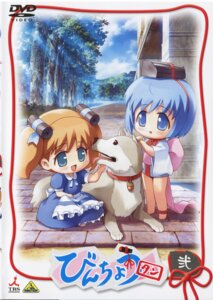 Rating: Safe Score: 3 Tags: binchou-tan binchou-tan_(character) chibi disc_cover dress ekusa_takahito kimono kunugi-tan User: Radioactive