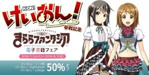 Rating: Safe Score: 8 Tags: garter hirasawa_yui k-on! kakifly nakano_azusa pantyhose User: saemonnokami