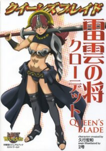 Rating: Safe Score: 6 Tags: armor claudette cleavage hisayuki_hirokazu queen's_blade sword thighhighs User: HSkeleton
