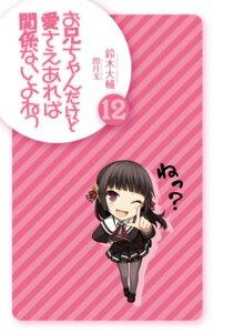 Rating: Safe Score: 6 Tags: chibi himenokouji_akiko onii-chan_dakedo_ai_sae_areba_kankei_naiyo_ne pantyhose seifuku uruugekka User: kiyoe
