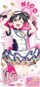 Rating: Safe Score: 14 Tags: love_live! love_live!_school_idol_festival love_live!_school_idol_festival_all_stars skirt_lift tagme uniform yazawa_nico User: saemonnokami