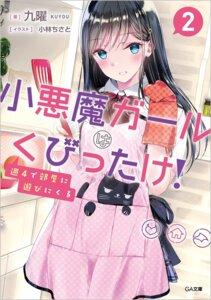 Rating: Questionable Score: 14 Tags: kobayashi_chisato seifuku User: zyll