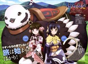 Rating: Safe Score: 26 Tags: animal_ears kimono kokopo kuon_(utawarerumono) nakata_masahiko rurutie_(utawarerumono) tail utawarerumono_itsuwari_no_kamen User: drop