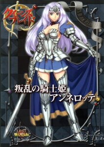 Rating: Safe Score: 22 Tags: annelotte armor eiwa queen's_blade queen's_blade_rebellion thighhighs User: YamatoBomber