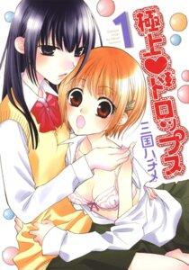 Rating: Questionable Score: 4 Tags: bra cleavage gokujou_drops mikuni_hajime open_shirt seifuku yuri User: Radioactive