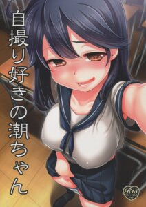Rating: Questionable Score: 34 Tags: hijiri_tsukasa kantai_collection pantsu panty_pull seifuku shin_hijiridou_honpo skirt_lift ushio_(kancolle) User: Radioactive