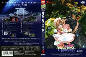Rating: Safe Score: 3 Tags: disc_cover fujii_maki girochi kannazuki_no_miko mecha nekoko nurse pantyhose screening shiokawa_takashi tail User: blooregardo