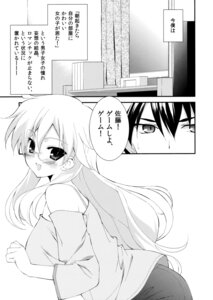Rating: Safe Score: 5 Tags: ben-to fumio megane monochrome shaga_ayame ura-fmo User: Hatsukoi