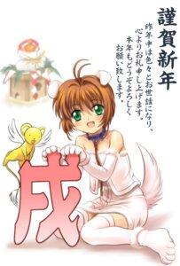 Rating: Safe Score: 7 Tags: animal_ears card_captor_sakura kerberos kinomoto_sakura moonknives tail User: blooregardo