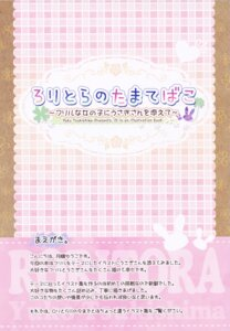 Rating: Safe Score: 1 Tags: roritora text tsukishima_yuuko User: RICO740
