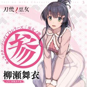 Rating: Safe Score: 19 Tags: disc_cover shizuma_yoshinori toji_no_miko yanase_mai_(toji_no_miko) User: saemonnokami