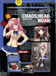 Rating: Questionable Score: 5 Tags: blood chaos;head nishijou_nanami sakihata_rimi User: Devard