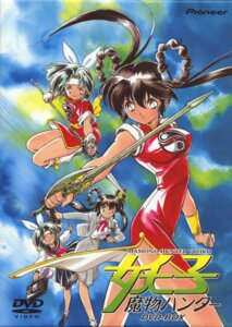 Rating: Safe Score: 9 Tags: chinadress devil_hunter_yohko dvd_label kanzaki_azusa mano_yohko seifuku sword tagme weapon User: Yokaiou