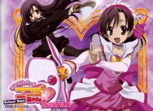 Rating: Safe Score: 10 Tags: gotou_junji katsura_kokoro katsura_kotonoha magical_heart_kokoro-chan maid school_days seifuku sword thighhighs User: Davison