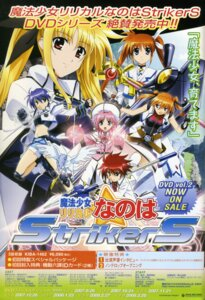 Rating: Safe Score: 3 Tags: caro_ru_lushe erio_mondial fate_testarossa mahou_shoujo_lyrical_nanoha mahou_shoujo_lyrical_nanoha_strikers subaru_nakajima takamachi_nanoha teana_lanster User: Radioactive