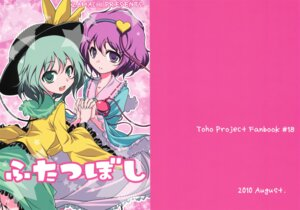 Rating: Safe Score: 2 Tags: komeiji_koishi komeiji_satori touhou zamachi User: Radioactive
