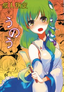 Rating: Explicit Score: 3 Tags: fuguri kochiya_sanae shindou touhou User: Radioactive