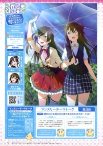 Rating: Safe Score: 13 Tags: 2c=galore love_live!_nijigasaki_high_school_idol_club love_live!_school_idol_festival_all_stars ousaka_shizuku seifuku thighhighs umbrella yuuki_setsuna User: drop